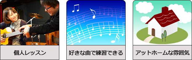 個人レッスン・好きな曲で練習できる・アットホームな雰囲気