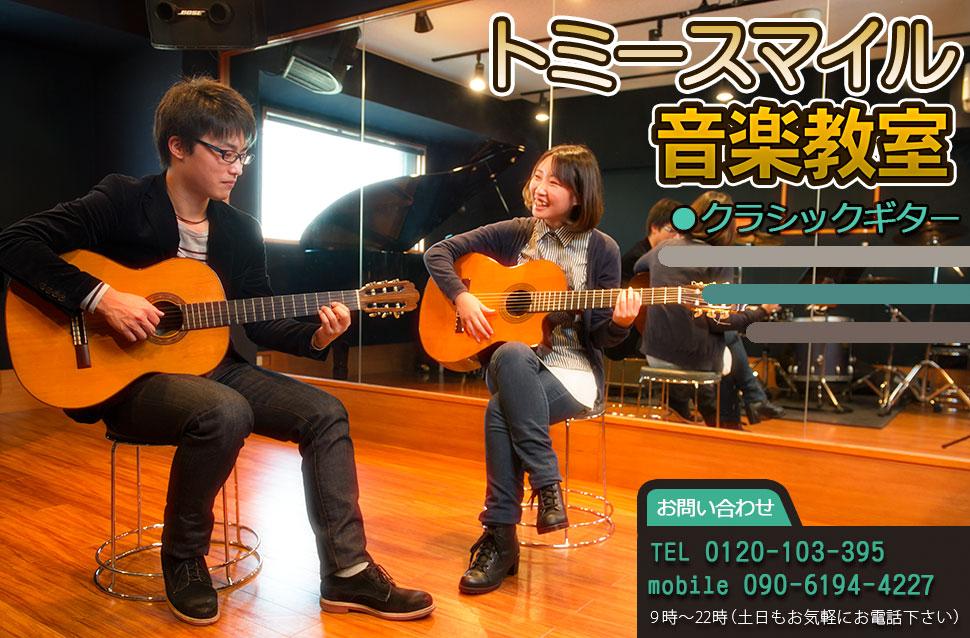 トミースマイル音楽教室 クラシックギター